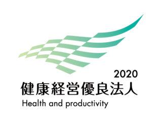 「健康経営優良法人2020」に選ばれました