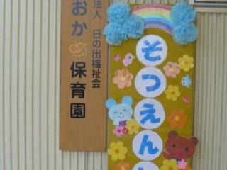 しらおか虹保育園卒園式