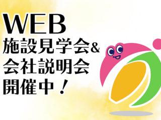 【日程更新】WEB説明会・見学会開催!