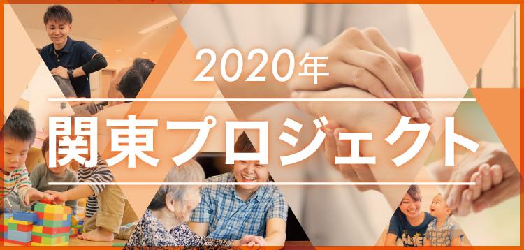 2020年 関東プロジェクト