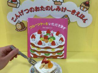 4月のお楽しみケーキ絵本