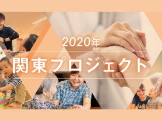 2020年関東事業ページを更新しました