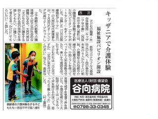 神戸新聞に(オープン)キッザニア甲子園の「ケアサポートセンター」が掲載