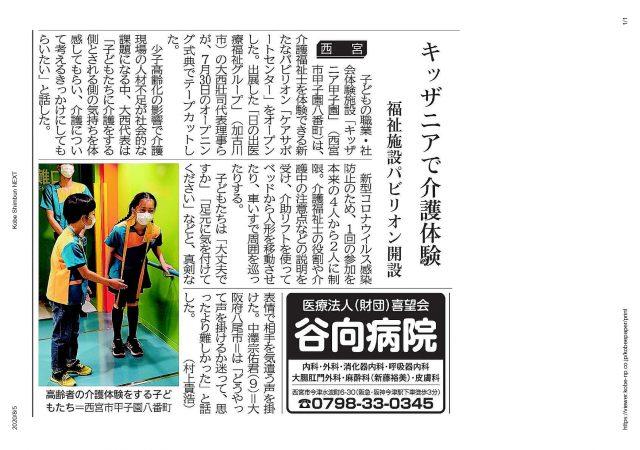 神戸新聞キッザニアオープン