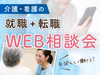 <関東エリア>就職+転職WEB相談会開催!