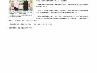 神戸新聞に、ジョイスリーの除菌液無償提供が掲載されました