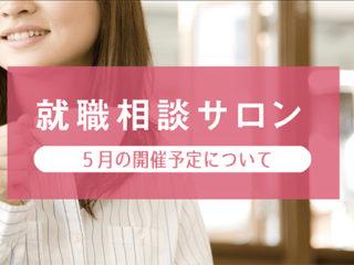 【就職相談サロン】5月日程