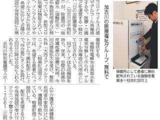 神戸新聞に、大西メディカルクリニックの除菌用水配布が掲載されました