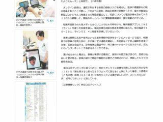 神戸新聞に、大西メディカルクリニックのオンライン診療が掲載