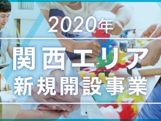 2020年度 関西事業ページを更新しました