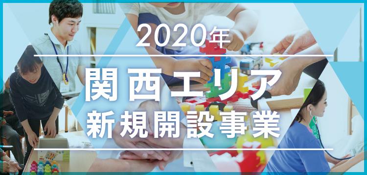 関西エリア 新規開設事業所