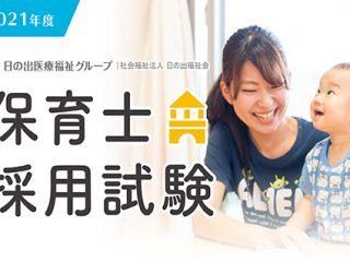 【09/17日程更新】2021年度 保育士採用試験