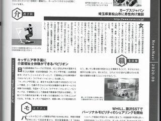月刊シニアビジネスマーケットに(告知)キッザニア甲子園の「ケアサポートセンター」が掲載されました