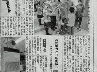 大阪日日新聞に(オープン)キッザニア甲子園の「ケアサポートセンター」が掲載されました