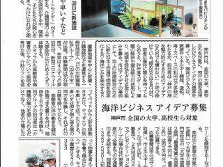神戸新聞に(告知)キッザニア甲子園のキッザニア甲子園の「ケアサポートセンター」オープン告知が掲載されました。