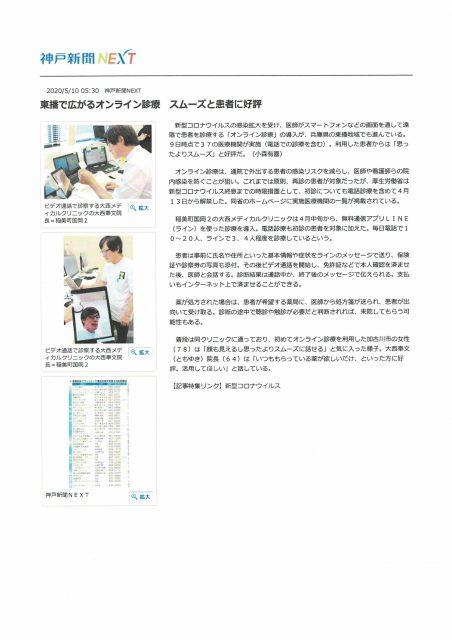 神戸新聞オンライン診療