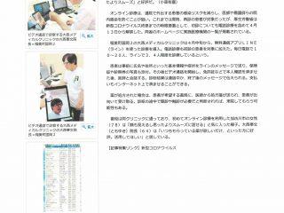 神戸新聞に大西メディカルクリニックのオンライン診療が掲載されました