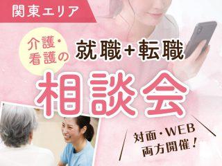 <関東エリア>就職+転職面接会開催!