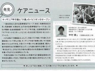 「介護福祉経営士ニュース」に、キッザニア甲子園「ケアサポートセンター」が掲載