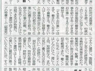 「シルバー新報」に稲美苑が掲載されました