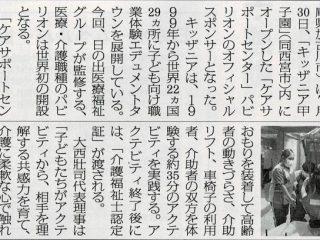 「高齢者住宅新聞」に(オープン)キッザニア甲子園の「ケアサポートセンター」が掲載