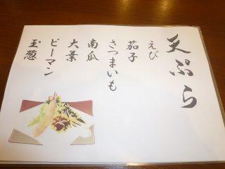 揚げたて!天ぷら~ふれあい~