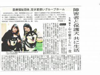 神戸新聞に、「HinodeWaonシェアホーム別府」が掲載