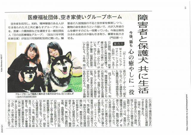 神戸新聞HinodeWaonシェアホーム別府