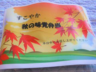 秋の味覚弁当(すこやか)