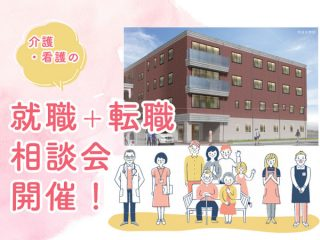 <埼玉・越谷エリア>就職+転職面接会開催!