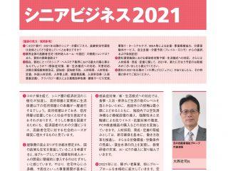 大西壯司代表が「月刊シニアビジネスマーケット」に掲載