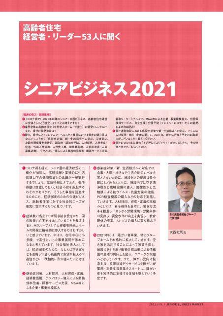 月刊シニアビジネスマーケット