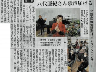 神戸新聞に、八代亜紀さんのオンラインライブが掲載