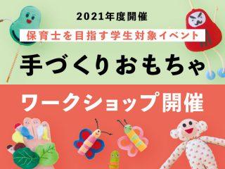 【学生さん対象】手づくりおもちゃワークショップ