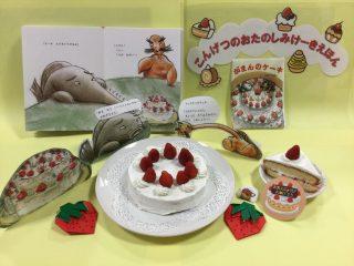 3月5日(金)お楽しみケーキ