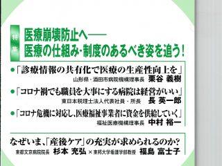 季刊「監事」に大西壯司代表のスペシャルインタビューが掲載