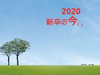2020年新卒☆インタビュー(^_-)-☆