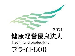 「健康経営優良法人2021(中小規模法人部門(ブライト500))」に選ばれました