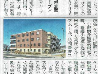 シルバー新報に、ゆとり庵北越谷オープンの記事が掲載されました