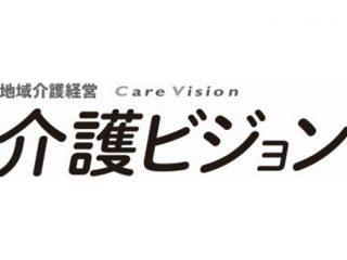 「介護ビジョン」7月号に当グループのインターンシップが掲載されました