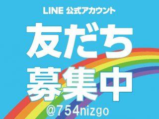 関東保育事業部のLINE公式アカウントを開設しました!