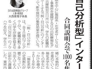「高齢者住宅新聞」にインターンシップが掲載されました。
