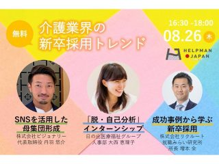 8 /26(木)HELPMAN JAPANセミナーで、当グループのインターンシップを紹介
