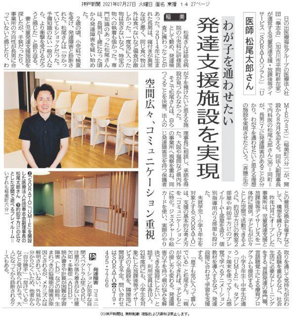 神戸新聞SORATOUMIE