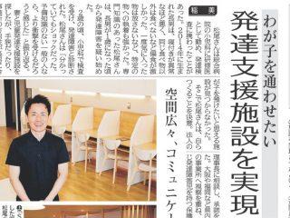 神戸新聞東播版に「SORATO UMIE」が掲載されました