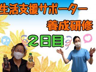 生活支援サポーター養成研修🌼2日目🌼
