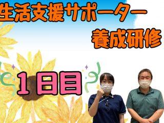 生活支援サポーター養成研修🎈1日目🎈
