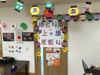 ゆとり庵上ヶ原 夏祭りだー、わっしょーい!!!!!