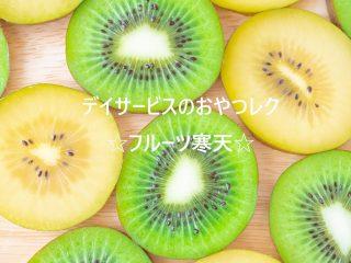 デイのおやつレクレーション♫ 夏祭り昼食☆